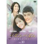 パダムパダム 彼と彼女の心拍音 10(第19話〜第20話 最終) レンタル落ち 中古 DVD  韓国ドラマ