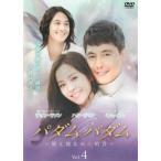 パダムパダム 彼と彼女の心拍音 4(第7話〜第8話) レンタル落ち 中古 DVD  韓国ドラマ