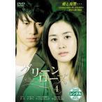 グリーンローズ 4(第7話〜第8話) レンタル落ち 中古 DVD  韓国ドラマ ケース無::