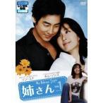 姉さん 1(第1話〜第3話)【字幕】 レンタル落ち 中古 DVD  韓国ドラマ