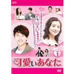 可愛いあなた 1(第1話〜第3話)【字幕】 レンタル落ち 中古 DVD  韓国ドラマ ケース無::