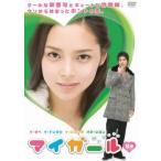 マイガール 8(第15話〜第16話) レンタル落ち 中古 DVD  韓国ドラマ イ・ジュンギ