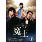 魔王 8(第15話〜第16話)【字幕】 レンタル落ち 中古 DVD  韓国ドラマ チュ・ジフン