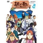 銀の匙 Silver Spoon 8(第2話〜第3話) レンタル落ち 中古 DVD