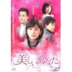 美しいあなた 32(第125話〜第128話)【字幕】 レンタル落ち 中古 DVD  韓国ドラマ