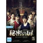 秘密の扉 5(第9話〜第10話) レンタル落ち 中古 DVD  韓国ドラマ