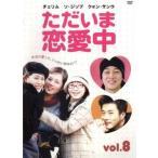 ただいま恋愛中 8(第15話〜第16話)【字幕】 レンタル落ち 中古 DVD  韓国ドラマ クォン・サンウ