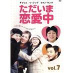 ただいま恋愛中 7(第13話〜第14話)【字幕】 レンタル落ち 中古 DVD  韓国ドラマ クォン・サンウ