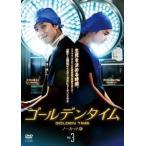 ゴールデンタイム ノーカット版 3(第5話〜第6話)【字幕】 レンタル落ち 中古 DVD  韓国ドラマ