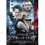 シアター・ナイトメア レンタル落ち 中古 DVD  ホラー