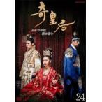 奇皇后 ふたつの愛 涙の誓い 24(第47話〜第48話) レンタル落ち 中古 DVD  韓国ドラマ