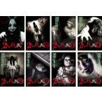 2ちゃんねるの呪い 全8枚 1、2、3、4、5、6、7、8 レンタル落ち セット 中古 DVD  ホラー