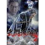 武闘派の道 2 レンタル落ち 中古 DVD  極道