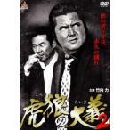 虎狼の大義 2 レンタル落ち 中古 DVD  極道