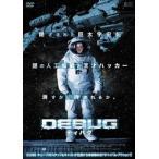 DEBUG ディバグ レンタル落ち 中古 DVD