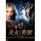 美女と野獣【字幕】 レンタル落ち 中古 DVD
