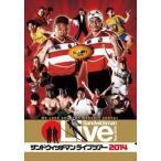 サンドウィッチマン ライブツアー2014 レンタル落ち 中古 DVD  お笑い