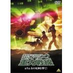 機動戦士ガンダム MSイグルー2 重力戦線 1 あの死神を撃て! レンタル落ち 中古 DVD