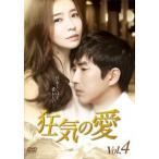狂気の愛 4(第10話〜第12話)【字幕】 レンタル落ち 中古 DVD  韓国ドラマ