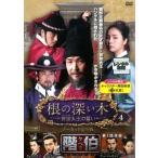 根の深い木 世宗大王の誓い ノーカット完全版 4(7話、8話) レンタル落ち 中古 DVD  韓国ドラマ