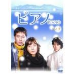 ピアノ 5(9話、10話)【字幕】 レンタル落ち 中古 DVD  韓国ドラマ