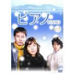 ピアノ 3(5話、6話)【字幕】 レンタル落ち 中古 DVD  韓国ドラマ