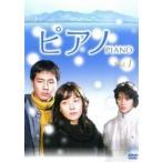 ピアノ 1(1話、2話)【字幕】 レンタル落ち 中古 DVD  韓国ドラマ ケース無::