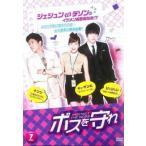 ボスを守れ 7(13話、14話) レンタル落ち 中古 DVD  韓国ドラマ チソン