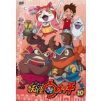 DVD 妖怪ウォッチ 20
