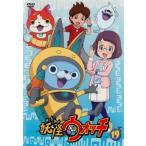妖怪ウォッチ 19(第75話〜第78話) レンタル落ち 中古 DVD