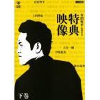 有田哲平監督作品 特典映像 下巻 レンタル落ち 中古 D