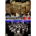 裏社会の男たち 第二章 レンタル落ち 中古 DVD  極道