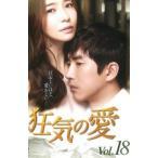 狂気の愛 18(第51話〜第53話)【字幕】 レンタル落ち 中古 DVD  韓国ドラマ