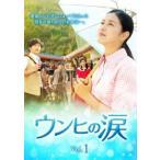 ウンヒの涙 1(第1話〜第3話)【字幕】 レンタル落ち 中古 DVD  韓国ドラマ