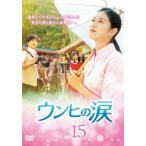 ウンヒの涙 15(第43話〜第45話)【字幕】 レンタル落ち 中古 DVD  韓国ドラマ