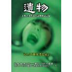 遺物 未解決事件流出証拠検証記録 5 再生する女 レンタル落ち 中古 DVD  ホラー