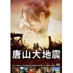 唐山大地震 レンタル落ち 中古 DVD