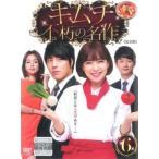 キムチ 不朽の名作 6(第11話〜第12話) レンタル落ち 中古 DVD  韓国ドラマ