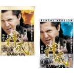 神威 カムイ ギャング・オブ・ライフ 全2枚 1、2 レンタル落ち セットsc 中古 DVD
