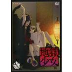 地獄少女 二籠 五(第13話〜第15話) レンタル落ち 中古 DVD