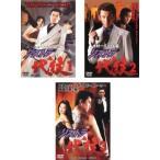 リストラ代紋 全3枚 1、2、3 レンタル落ち 全巻セット 中古 DVD  極道