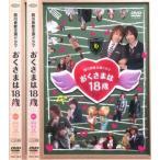 おくさまは18歳 全2枚 1、2 レンタル落ち 全巻セット 中古 DVD
