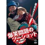 2011年度版 漫才 爆笑問題のツーショット 2010年総決算 レンタル落ち 中古 DVD  お笑い