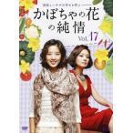 かぼちゃの花の純情 17(第65話〜第68話)【字幕】 レンタル落ち 中古 DVD  韓国ドラマ