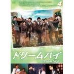 ドリームハイ 4(第7話〜第8話) レンタル落ち 中古 DVD  韓国ドラマ ペ・ヨンジュン