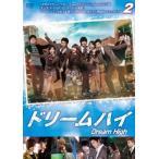 ドリームハイ 2(第3話〜第4話) レンタル落ち 中古 DVD  韓国ドラマ ペ・ヨンジュン