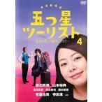 五つ星ツーリスト 最高の旅、ご案内します!!  4(第10話〜最終 第12話) レンタル落ち 中古 DVD  テレビドラマ