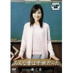 みんな昔は子供だった 第三巻(第5話、第6話) レンタル落ち 中古 DVD  テレビドラマ