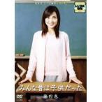 みんな昔は子供だった 第四巻(第7話、第8話) レンタル落ち 中古 DVD  テレビドラマ