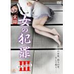 実録 女の犯罪 III レンタル落ち 中古 DVD  ホラー